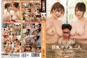 ดูหนังโป๊ คลิปหลุด DANDY-719 Tsujii Honoka&Wakatsuki Miina หนังเอวี ซับไทย jav subthai