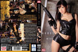 ดูหนังโป๊ คลิปหลุด Tsukasa Aoi สายลับมั่นหน้าโดนยาร้องซี๊ด SNIS-519 หนังเอวี ซับไทย jav subthai