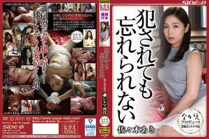 ดูหนังโป๊24Aki Sasaki จัดเมียเพื่อนสะเทือนเลย์ออฟ NSPS-545 แหย่หีเมียเพื่อน