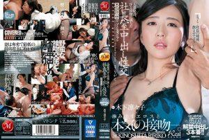 ดูหนังโป๊24JUL-208 Kinoshita Ririko 18+