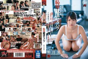 ดูหนังโป๊24DASD-688 Kisaragi Natsuki tag_movie_group: <span>DASD</span>