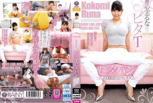 ดูหนังโป๊24RANY-004 Kokomi Runa tag_movie_group: <span>RANY</span>
