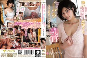ดูหนังโป๊24FSDSS-065 Mino Suzume เย็ดสาวข้างห้อง