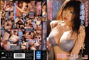 ดูหนังโป๊24IPX-498 Miyazono Kotone tag_star_name: <span>Miyazono Kotone</span>