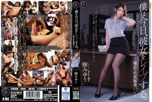 ดูหนังโป๊24Miyu Yanagi งานไม่ยุ่งโล้นมุ่งสืบพันธุ์ ATID-329 เอวี ซับไทย