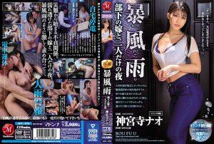 ดูหนังโป๊24Nao Jinguji ยามฝนพรำพึงกระทำผิดเมีย JUL-273 เอวี ซับไทย