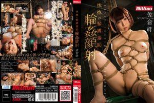 ดูหนังโป๊24Sakura Kizuna ส่องครูไม่เบื่อเหยื่อพันธนากาม MKMP-224 tag_star_name: <span>Sakura Kizuna</span>