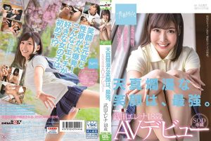 ดูหนังโป๊24SDAB-135 Takeda Elena tag_movie_group: <span>SDAB</span>