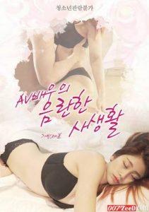 ดูหนังโป๊24AV Actresss Obscene Private Life (2020) เกาหลี18+