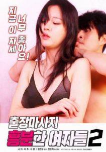 ดูหนังโป๊24Business Trip Massage Excited Ladies 2 (2020) เกาหลี18+