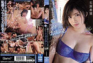 ดูหนังโป๊24CAWD-110 Ishihara Kibou tag_star_name: <span>Ishihara Kibou</span>