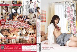 ดูหนังโป๊24GVH-067 Kanon Kanon เย็ดแฟนเพื่อน