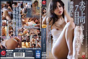 ดูหนังโป๊24JUL-291 Kijima Airi เล่นหัวนม