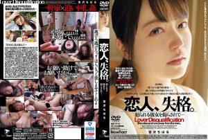 ดูหนังโป๊24LDD-001 Miyazawa Chiharu แหย่หีเมียเพื่อน