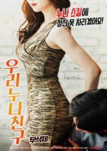 ดูหนังโป๊24My Little Sisters Friend (2020) เกาหลี18+