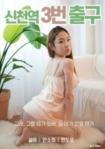 ดูหนังโป๊24Sincheon Station Exit 3 (2020) เกาหลี18+