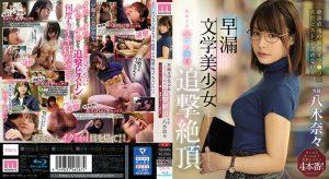 ดูหนังโป๊24MIDE-808 Yagi Nana หีบาน