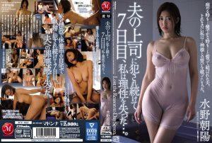 ดูหนังโป๊24Asahi Mizuno สุ่มเสี่ยงจะบานการงานรุ่งเรือง JUY-052 ดูหนังโป๊ ADN