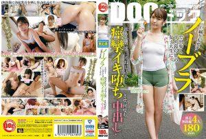 ดูหนังโป๊24DOCP-247 Hanazawa Himari&Minami Mana&Nanase Hikari&Wakamiya Hazuki tag_movie_group: <span>DOCP</span>