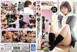 ดูหนังโป๊24MIAA-313 Ishihara Kibou หีน้อง