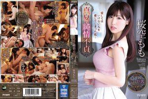 ดูหนังโป๊24Momo Sakura ยอมใจกินเค็มเติมเต็มสิ่งที่ขาด IPX-529 tag_star_name: <span>Momo Sakura</span>