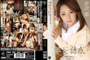 ดูหนังโป๊24RBD-614 Serizawa Ren โดนลูกเย็ดหี