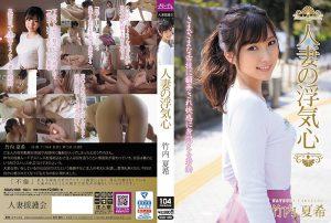 ดูหนังโป๊24SOAV-068 Takeuchi Natsuki เล่นนม