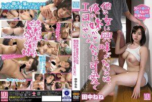 ดูหนังโป๊24YSN-522 Tanaka Nene กระแทกหีพี่สาว