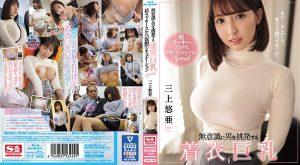 ดูหนังโป๊24Yua Mikami หมากนี้เธอกำหนดหำหดก็บ้าแล้ว SSNI-780 tag_star_name: <span>Yua Mikami</span>