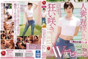 ดูหนังโป๊ xxx คลิปหลุด AvJUL-303 Yukino Tsubaki หนังx เอวี ซับไทย jav subthai