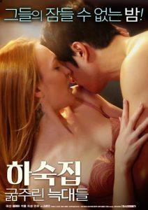 ดูหนังโป๊24Boarding House Hungry Wolves (2020) เกาหลี18+