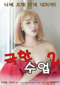 ดูหนังโป๊24Extreme Lesson 2 (2020) เกาหลี18+