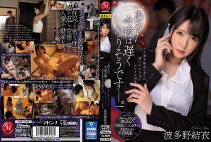 ดูหนังโป๊24JUL-344 Hatano Yui JUL-344