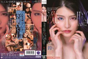 ดูหนังโป๊24STARS-253 Honjou Suzu tag_movie_group: <span>STARS</span>