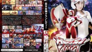 ดูหนังโป๊24Kaori Saejima ฮีโร่ถนัดอ้าอัลตร้าวูแมน GVRD-18 เล่นนม