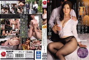 ดูหนังโป๊24JUL-333 Kinoshita Ririko หีเพื่อนร่วมงาน