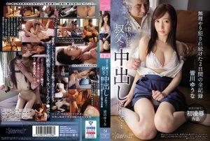ดูหนังโป๊24CAWD-092 Minagawa Yuuna เงี่ยนหี่