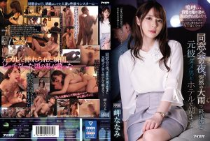 ดูหนังโป๊24Misaki Nanami สามีไม่เอาผัวเก่าบรรเทาได้ IPX-539 แหย่หีเมียเพื่อน