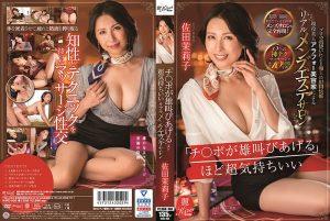 ดูหนังโป๊24KIRE-005 Sada Mariko อมควยเก่ง