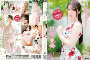 ดูหนังโป๊24BGSD-411 Hinami Ami Hinami Ami
