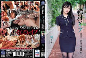ดูหนังโป๊24SHKD-912 Takatsubaki Rika เปิดซิง