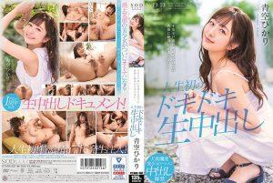 ดูหนังโป๊24STARS-297 Aozora Hikari tag_movie_group: <span>STARS</span>