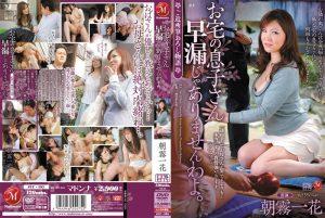 ดูหนังโป๊24JUC-595 Asagiri Ichika Asagiri Ichika