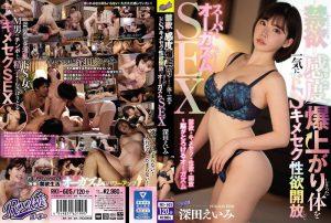 ดูหนังโป๊24RKI-605 Fukada Eimi ชักว่าว