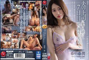 ดูหนังโป๊24JUL-374 Haruake Jun แหย่หีเมียเพื่อน