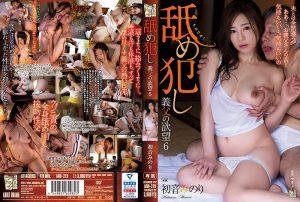ดูหนังโป๊24ADN-279 Hatsune Minori ลักหลับหีหลาน