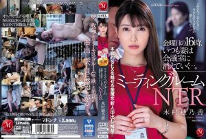 ดูหนังโป๊24JUL-375 Kimura Honoka Jav Subthai