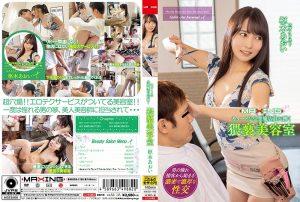 ดูหนังโป๊24MXGS-1160 Kururigi Aoi Kururigi Aoi