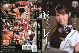 ดูหนังโป๊24MSFH-037 Mizusawa Miko เย็ดหีลูกน้อง