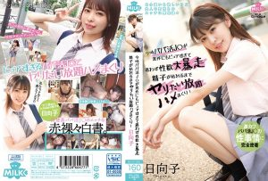 ดูหนังโป๊24MILK-095 Morinichi Hinako tag_movie_group: <span>MILK</span>